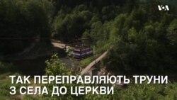 В селі в Карпатах труни переправляють до церкви канатною переправою. Відео