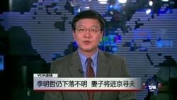 VOA连线:李明哲仍下落不明,妻子将进京寻夫