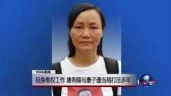 VOA连线:投身维权工作,唐荆陵与妻子遭当局打压多年