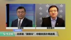 """时事看台: 北京发""""禁煤令"""",中朝关系扑朔迷离"""
