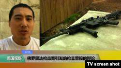 VOA连线(杜威):佛罗里达枪击案引发的枪支管控辩论