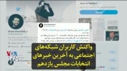 واکنش کاربران شبکههای اجتماعی به تازهترین خبرها از انتخابات مجلس یازدهم