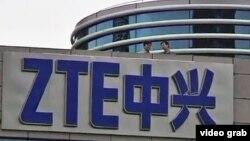 중국의 통신장비 업체 ZTE 건물. (자료사진)