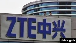 中国通讯巨头中兴公司(资料照)