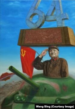 网友Weng Bing画作:《六四——一笔共产党休想逃脱的血债》