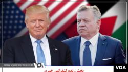Президент Трамп і король Абдалла