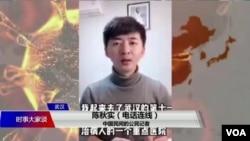 中国民间公民记者陈秋实与VOA连线披露武汉防疫现场的第一手信息