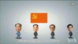 火墙内外: 中共造梦宣传片遭网民吐槽