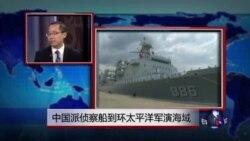 时事看台:中国派侦察船到环太平洋军演海域