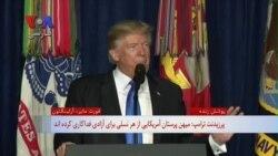 راهبرد آمریکا در افغانستان | ترامپ: خروج ناگهانی مثل عراق، به قدرت گرفتن تروریستها میانجامد