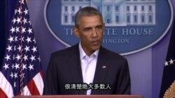 奥巴马总统发表讲话呼吁民众保持平静