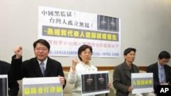 台湾民间人权团体3月13日举行记者会