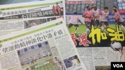 港媒近日报道中港足球大战(美国之音图片)