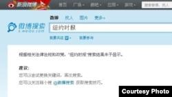 Tiongkok menghapus akses ke situs berbahasa Inggris maupun bahasa mandarin suratkabar New York Times seusai pemuatan berita terkait kekayaan Perdana Menteri Wen Jiabao (Foto: dok).