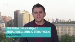 Украина заявила об отказе от авиасообщения с Минском
