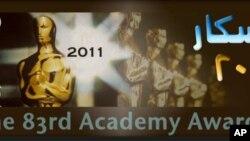 اکیڈمی ایوارڈز: لاس انجلیس میں فلمی ستاروں کی جگ مگ