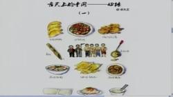 时事大家谈:《舌尖上的中国》,舌尖上的统战?