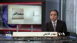 صفحه آخر: اسماعیل خطیب وزیر اطلاعات دولت رئیسی را بهتر بشناسیم