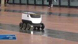 მომავალში სურსათს სახლში რობოტები მოგვიტანენ