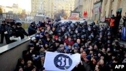 Московская полиция разгоняет митинг в защиту 31-й статьи Конституции РФ. Архивное фото.