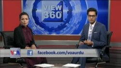 View 360 - پیر 02 اکتوبر کا پروگرام