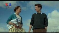 اکران فیلم ایرلندی «بروکلین» با شرکت سیرشا رونن، در آمریکا
