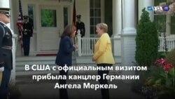 Новости США за минуту: Меркель в Вашингтоне