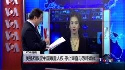 VOA连线:美强烈敦促中国尊重人权 停止审查与恐吓媒体