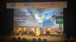 [헬로서울 오디오] 청소년 통일문화 경연대회