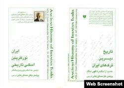 İran Türklərinin Əski Tarixi, Məhəmməd Tağı Zehtabi