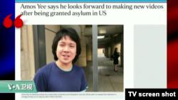 """媒体观察:新加坡""""敢言""""少年终获美庇护"""