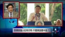 焦点对话:菲律宾强人杜特尔特,不爱美国爱中国?