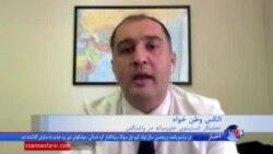 الکس وطن خواه در گفت وگو با صدای آمریکا:تصمیم گیرنده اصلی رهبر جمهوری اسلامی است
