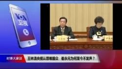 时事大家谈:王林清央视认罪难服众 崔永元为何至今不发声?