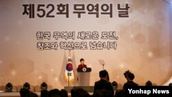 박근혜 한국 대통령이 7일 코엑스에서 열린 제52회 무역의 날 기념식에서 축사하고 있다.