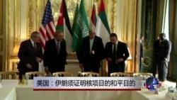 美国:伊朗须证明核项目的和平目的