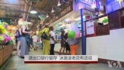 进出口银行去留 向中国卖冰激凌的美国老店有话说