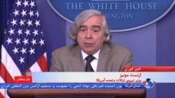 وزیر انرژی آمریکا: به بازرسان آژانس اعتماد داریم