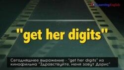 «Английский как в кино»: get her digits