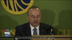 وزیر خارجه ترکیه می گوید آمریکا به جای تحریم با ایران مذاکره کند