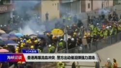 海峡论谈:香港再爆流血冲突 警方出动催泪弹强力清场