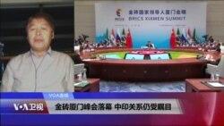 VOA连线(叶兵):金砖厦门峰会落幕 中印关系仍受瞩目