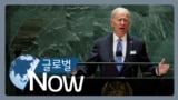 """[글로벌 나우] 바이든 유엔 연설 """"미국이 돌아왔다"""""""