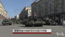物莫能陷?军事专家对俄新坦克能力存疑