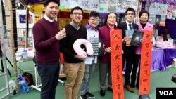 公民黨主席梁家傑(右三)與創黨黨魁余若薇(右一)與多名成員展示今年年宵產品及對聯。(美國之音湯惠芸)
