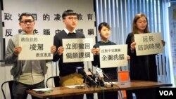 香港眾志等團體反對新初中史史課綱企圖洗腦。(美國之音湯惠芸攝)