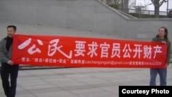 北京几位公民在西单展示反贪腐横幅(丁家喜推特图片)