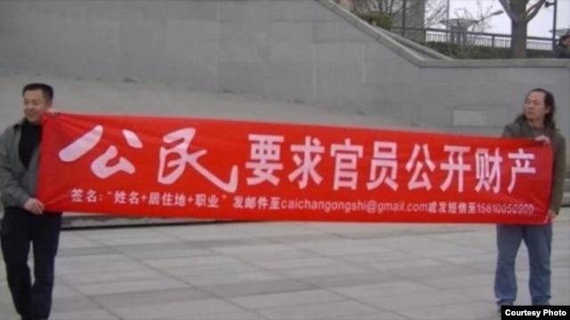 北京公民在西单要求官员公示财产(网络图片/网友提供)