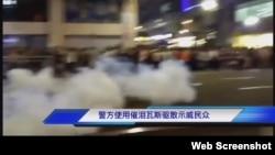 警方發射催淚彈驅散抗議民眾(網絡視頻截圖)