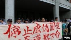 台湾反课纲抗议升级 学生冲教育部